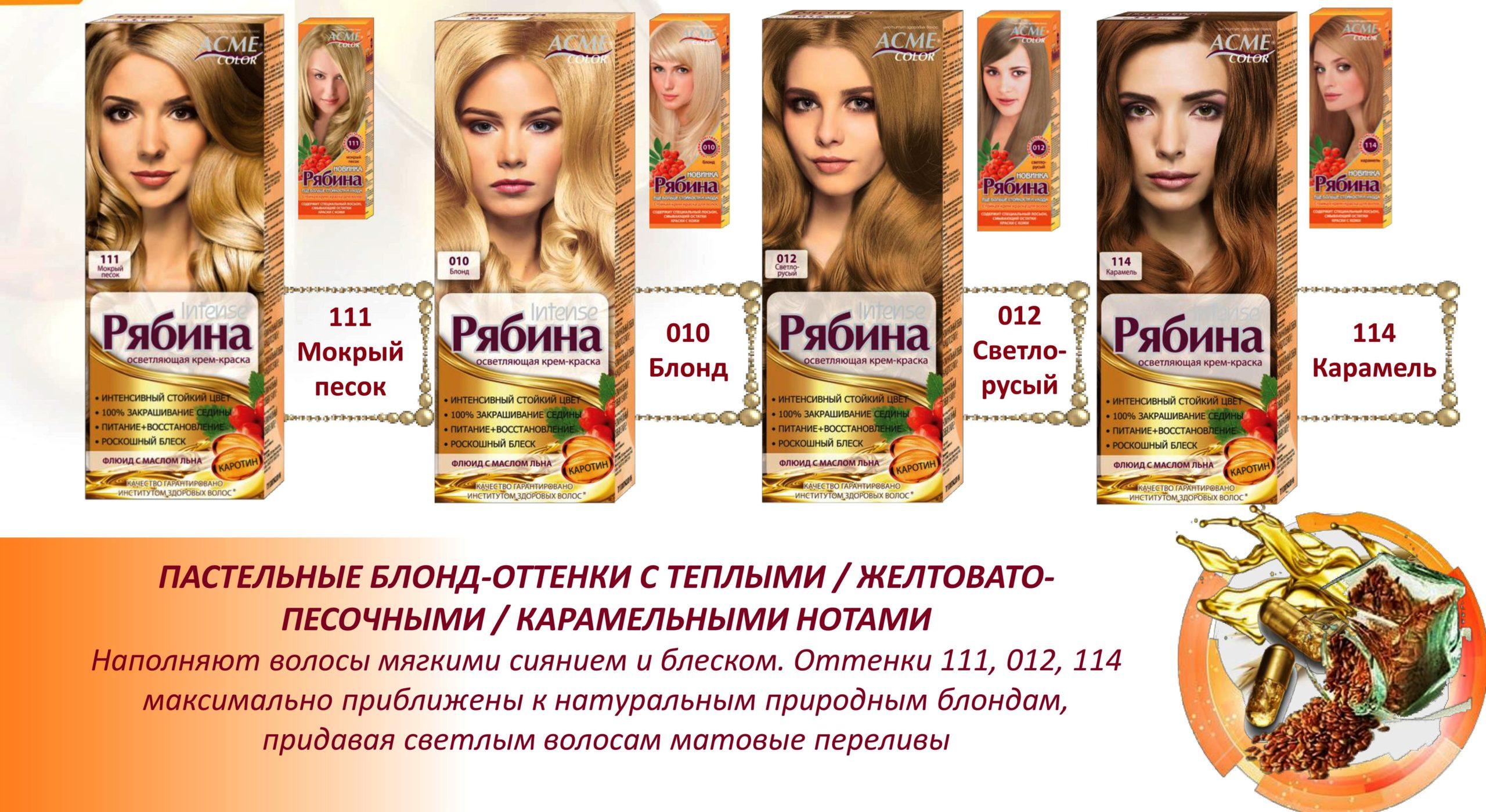 Белорусская краска для волос рябина палитра