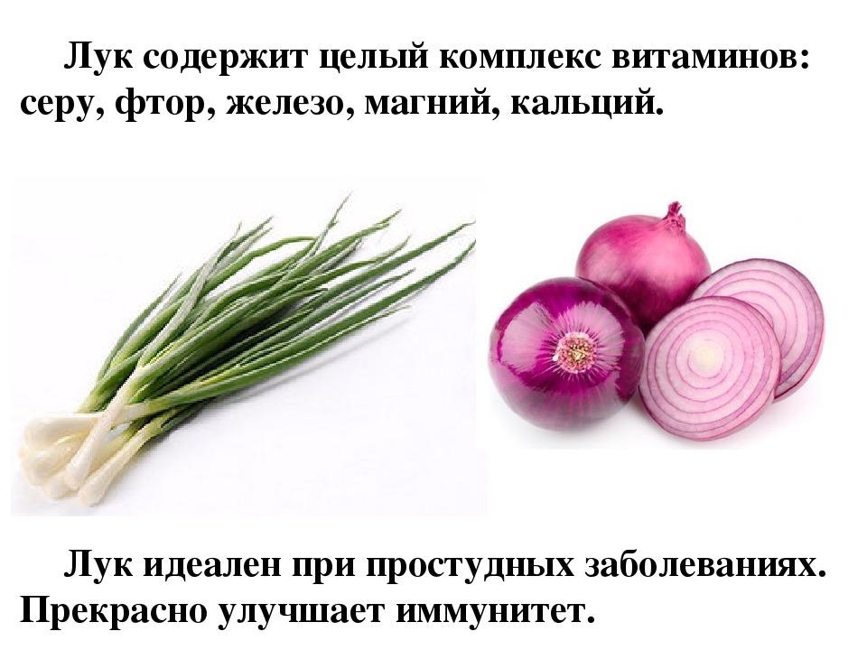 Лук содержит серу