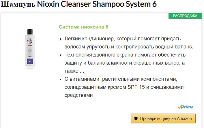 Шампунь Nioxin Cleanser Shampoo System 6