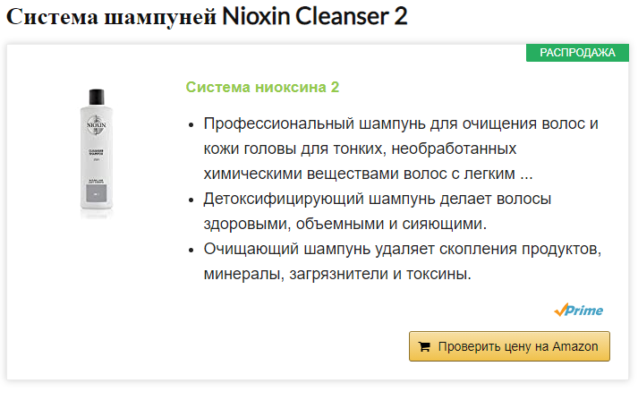 Система шампуней Nioxin Cleanser 2