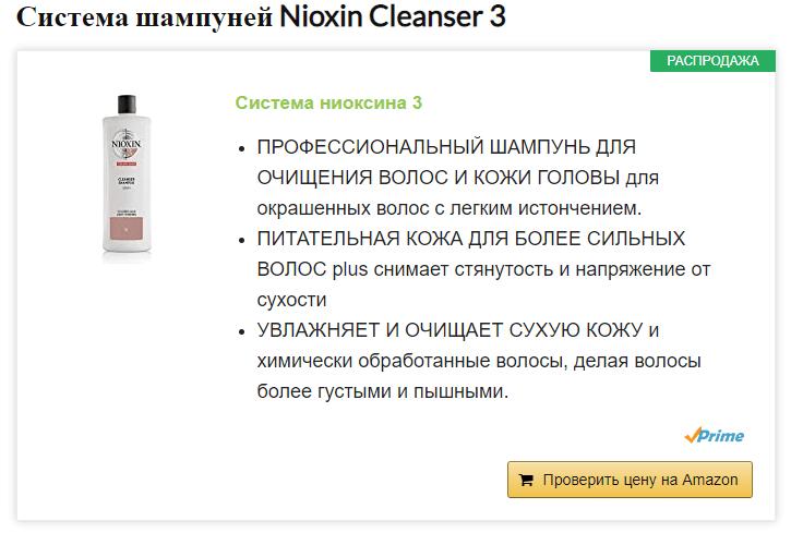 Система шампуней Nioxin Cleanser 3