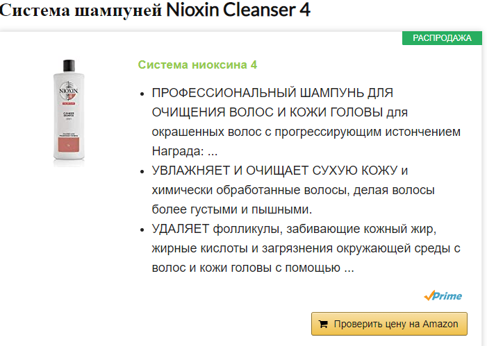 Система шампуней Nioxin Cleanser 4