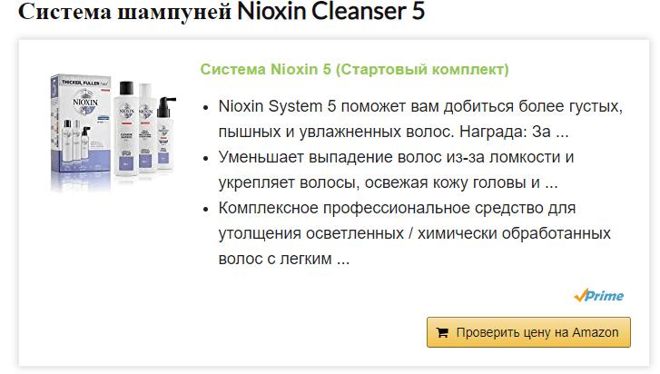 Система шампуней Nioxin Cleanser 5