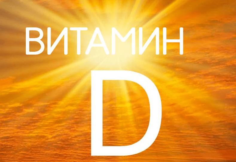 Нехватка витамина Д и волосы