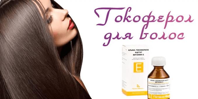 Токоферол для волос витамин е