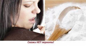 Пищевая сода от перхоти