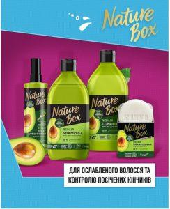 Nature Box шампунь с маслом авокадо