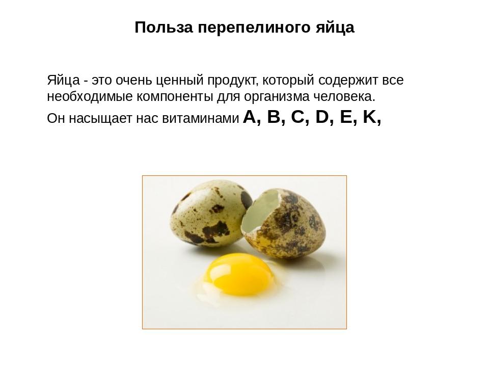Перепелиные яйца для волос и кожи